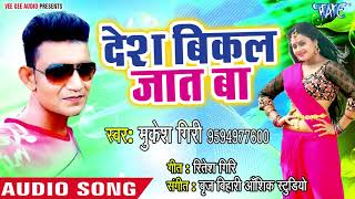 Desh Bikal Jaat Ba - Driver Piya - Mukesh Giri - Bhojpuri Hit Songs 2018 New