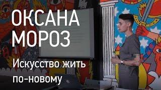 видео Оксана Мороз