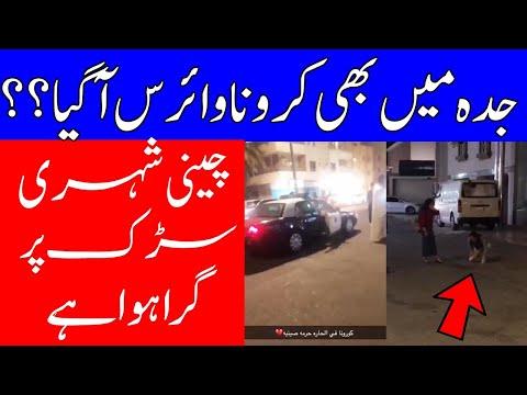 Saudi Arabia Latest News From Jeddah City | Saudi Expatriates New Updates