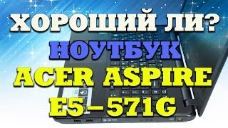 Обзор ноутбука ACER ASPIRE E5-571G