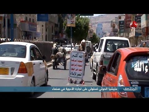 مليشيا الحوثي تستولي على تجارة الأدوية في صنعاء