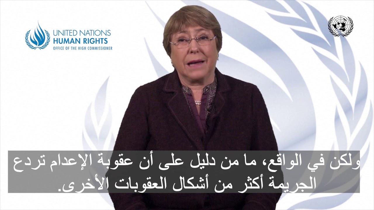 مفوضة حقوق الإنسان: الاغتصاب جريمة بشعة، لكن عقوبة الإعدام والتعذيب ليسا حلا