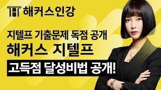 지텔프 공식기출 독점 공개 해커스! │ G-TELP의 …