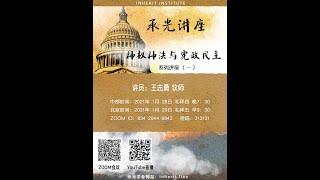 承光讲座 | 神权神法与宪政民主  (一)  (讲员:王志勇牧师)