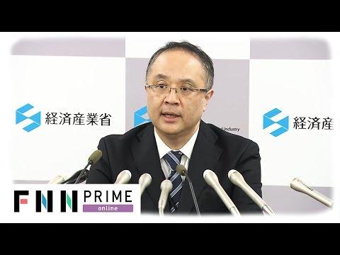 経産省緊急会見 GS…