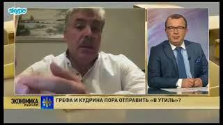 ГРЕФ О НАРОДЕ   ОТВЕТ ГРУДИНИНА