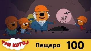Обложка Три кота Серия 100 Пещера