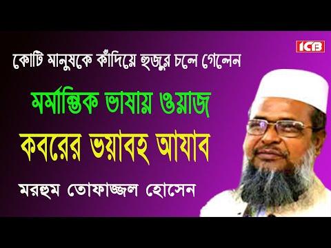 মৄত্যুর যন্ত্রনা কঠিন | Mowlana Tofajjol Hossain Voirobi | Bangla Waz | ICB Digital | 2017