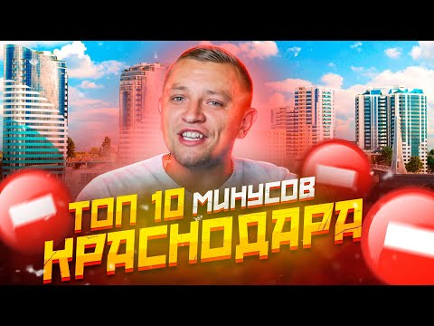 ⛔ ТОП 10 минусов Краснодара, которые ВАЖНО знать перед переездом на ПМЖ