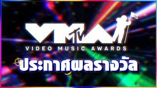 ผลรางวัล 2021 MTV Video Music Awards   Ur Music Gossip Highlight