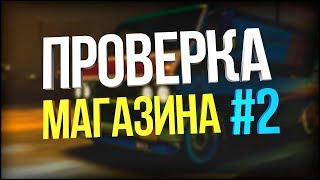 #2 ПРОВЕРКА МАГАЗИНА ЛОГОВ - M-SAMP.RU