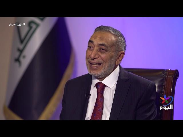 من العراق:  لقاء مع السيد محمود المشهداني رئيس مجلس النواب الأسبق