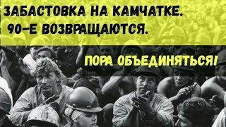 Забастовка на Камчатке.  Пора объединяться.