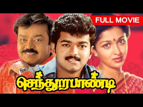Sendhoorapandi | Full Movie | Ft. Vijay, Vijayakanth, Gouthami Tadimalla