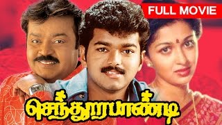 Tamil Superhit Movie | Sendhoorapandi | Full Movie | Ft. Vijay, Vijayakanth, Gouthami Tadimalla
