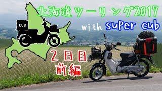 北海道ツーリング 2017 【2日目 前編】with スーパーカブプロ110