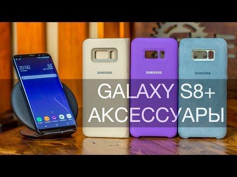 Лучшие чехлы для Galaxy S8 по мнению Samsung или обзор фирменных аксессуаров для Galaxy S8/S8+