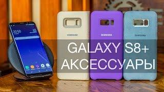 Лучшие чехлы для Galaxy S8 по мнению Samsung или обзор фирменных аксессуаров для Galaxy S8/S8+(, 2017-04-20T09:26:17.000Z)