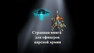 Странная книга для офицеров царской армии