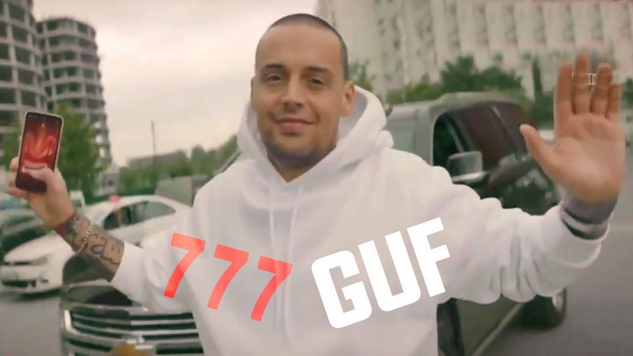фото Гуфа 777 реклама азино
