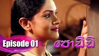 Poddi - පොඩ්ඩි | Episode 01 | 17 - 07 - 2019 | Siyatha TV Thumbnail