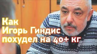 Как похудел Игорь Гиндис
