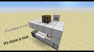 Верстак в полу Механизмы Minecraft 1.7.10 серия 29(Понравилось видео поддержи автора webmoney Рубли R112761688684 Доллары $ Z226478067406 Гривны U681569179321., 2014-07-01T20:09:25.000Z)
