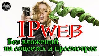 Заработок в интернете IPweb Surf [БЕЗ ВЛОЖЕНИЙ]