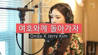 J-US 여호와께 돌아가자 [Love Never Fails]  Cover by Hyojeong with Jerry Kim