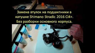 Заміна втулок на підшипники в котушці Shimano Stradic 2016 Ci4+. Без розбирання основного корпусу.