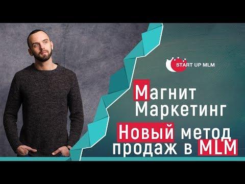 МАГНИТ МАРКЕТИНГ В МЛМ СКАЧАТЬ БЕСПЛАТНО