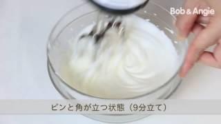 ホイップクリームの泡立て具合の違いを見てみよう.