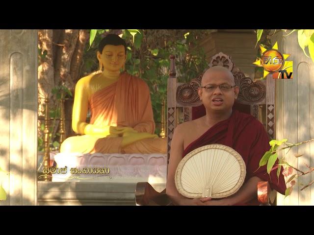 Hiru TV Samaja Sangayana | EP 473 | 2020-01-27