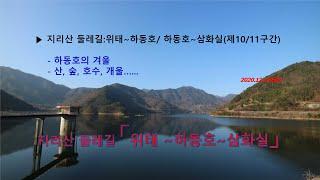 지리산둘레길 10-11 코스 | 위태-하동호-삼화실