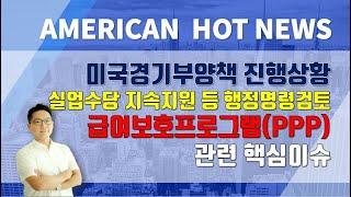 [미국뉴스] 미국 경기 부양책 진행 상황 / 실업수당 지속 안 등 행정명령 검토 / PPP 급여 보호 프로그램 관련 핵심 이슈 (American Hot News)