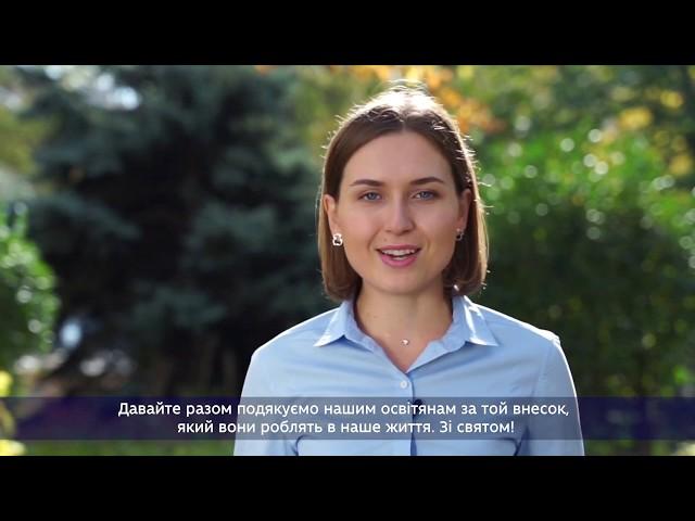 Міністерка Ганна Новосад вітає з Днем освітян і закликає приєднатись до флешмобу  #ДякуюВчителю