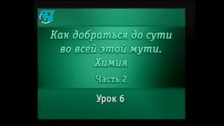 Химия для чайников. Урок 16. Азотная кислота - дымящая жидкость