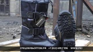 Рабочие зимние сапоги «Югра» для особо низких температур(СПЕЦОБУВЬОПТОМ.РФ http://www.PATboot.ru Компания