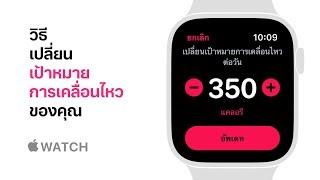 apple-watch-series-4-วิธีเปลี่ยนเป้าหมายการเคลื่อนไหวของคุณ-apple