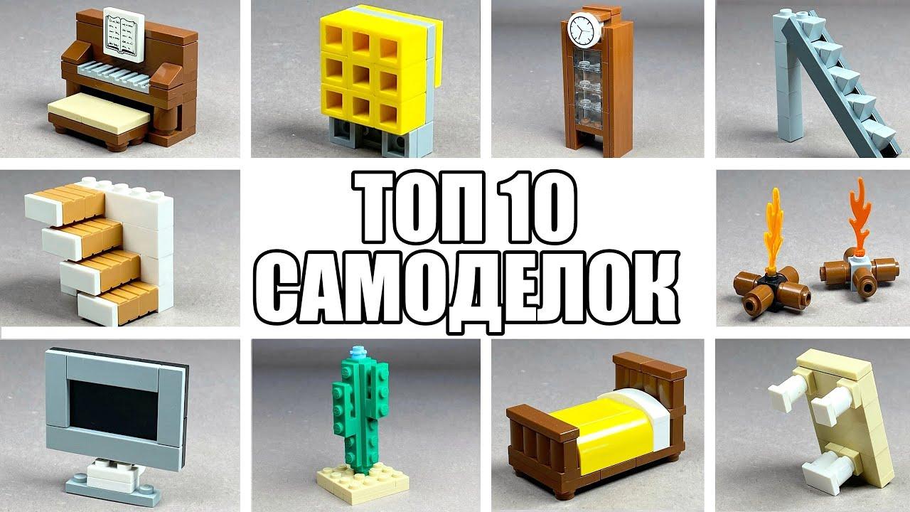 ТОП 10 Идей Лего Самоделок | Как Сделать | Без Техник