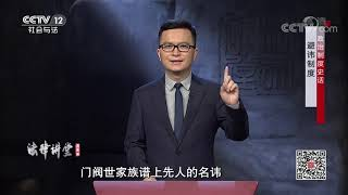 《法律讲堂(文史版)》 20200206 政治制度史话·避讳制度| CCTV社会与法