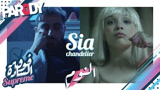 أغنية النوم Sia - Chandelier Official Video