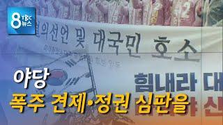 """""""폭주 견제...., 정권 심판을"""" 200413 [TB…"""