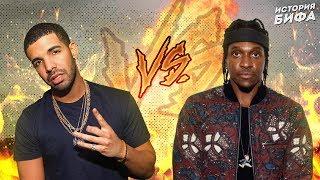 ИСТОРИЯ БИФА: Drake vs Pusha T / ДРЭЙК ПРОИГРАЛ? / При чем тут Lil Wayne, Kanye West