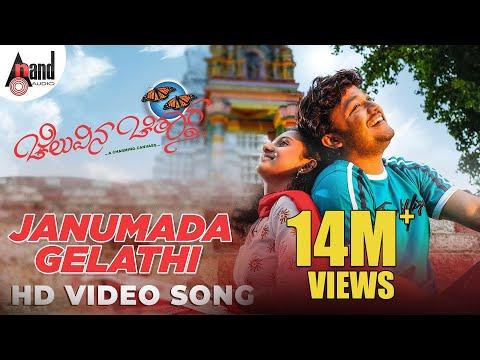 Kannada Feeling Song | Cheluvina Chiththara | Janumada Gelathi | Ganesh, Amulya | Kannada Sad Song