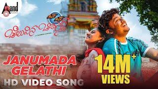 Kannada Feeling Song | Cheluvina Chiththara | Janumada Gelathi | Ganesh | Amulya | Kannada Sad Song