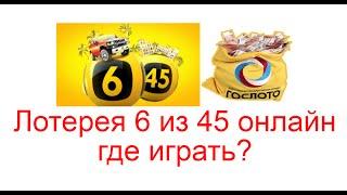 Лотерея 6 из 45 онлайн, где играть?