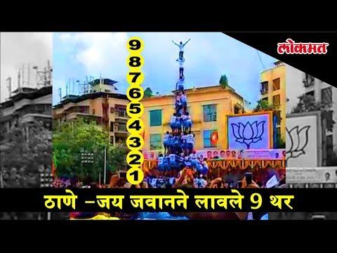 9 Thar Dahi Handi 2018 : Jai Jawan Govinda Pathak At Thane   Exclusive Footage