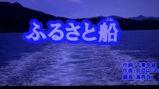 ふるさと船/千葉げん太cover芳地明徳2018年12月5日発売の曲です