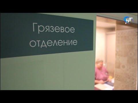 В Великом Новгороде появилась грязелечебница
